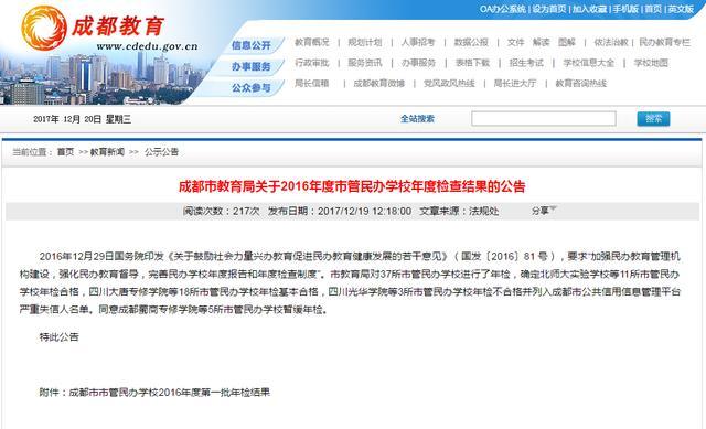 成都市教育局:四川光华学院等3所学校被列入严重失信人名单