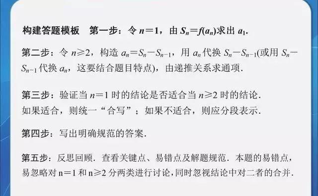 《楚凌岚学霸宝典》_清华理科学霸分享:高考数学150分的数学解题技巧