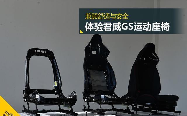 体验全新君威GS<em>运动座椅</em> 兼顾舒适与安全