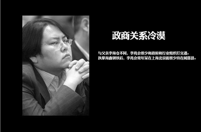在2008年时便成为山西最年轻的首富,2010年胡润百富排名中,李兆会以