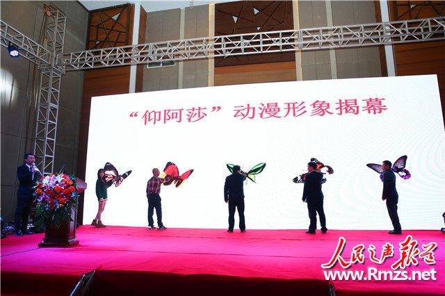 仰阿莎动漫形象发布暨剑河旅游高峰论坛会在贵阳举行