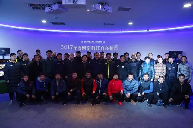 2017年度河南有线自在体育校园足球十佳评选