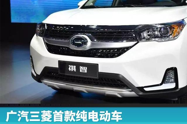 广汽三菱首款纯电动车 祺智EV或将亮相北京车展