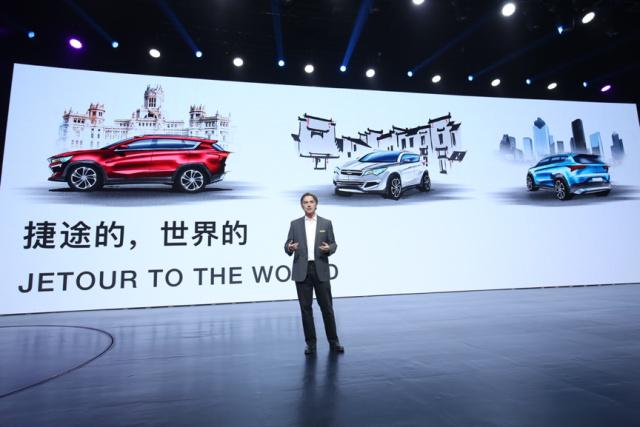 奇瑞发布旗下全新品牌捷途 首款车型X70同步亮相