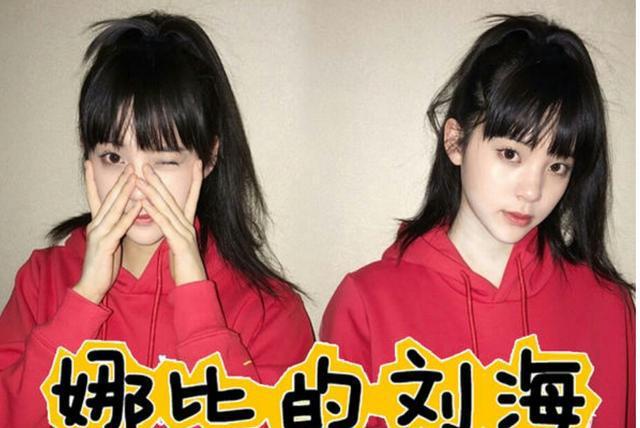 欧阳娜娜也学杨颖,宋茜剪空气刘海,终于有16岁的感觉!图片