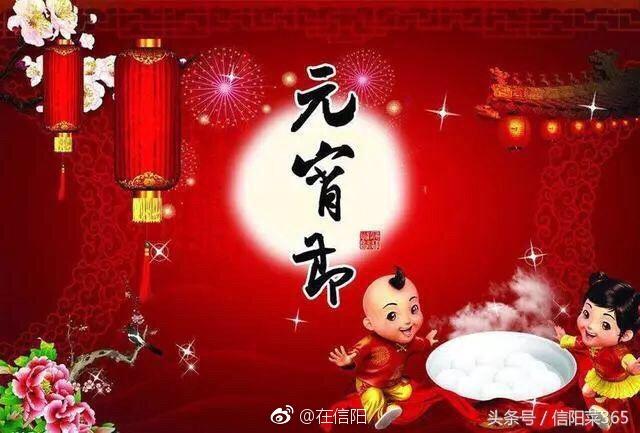 赏花灯,舞龙狮,我国大部分地区元宵节的风俗习惯是差不多的,但信阳