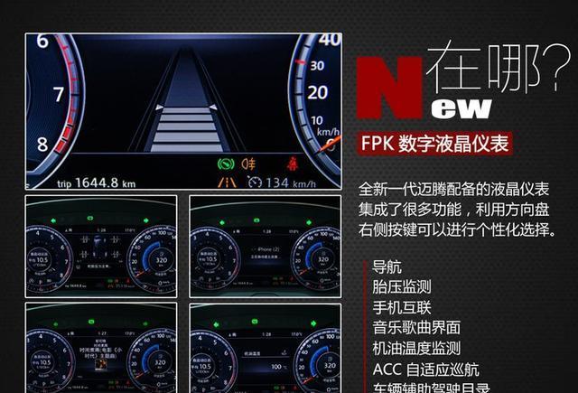 试驾中级车的新标杆-全新一代迈腾(B8L)380