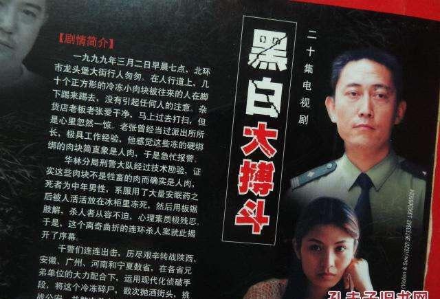 最近看了一部《黑白大搏斗》谁还记得里面的杀人魔王杨海涛