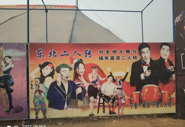 家 夏县 低俗表演抬头,大棚歌舞现身庙会
