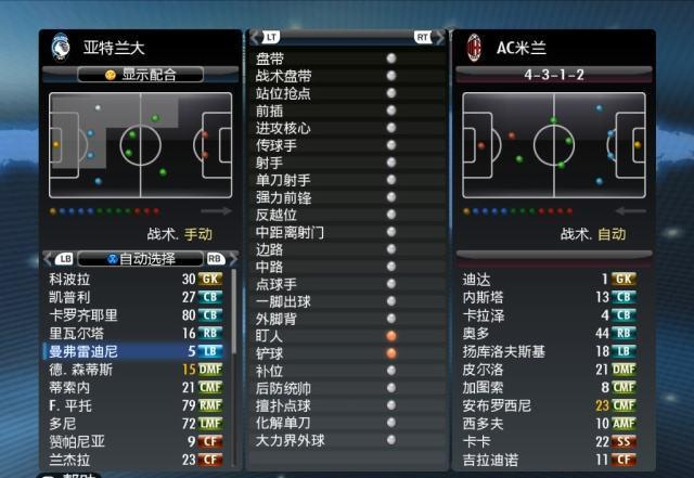 全球知名游戏公司konami游戏大盘点:实况足球2008