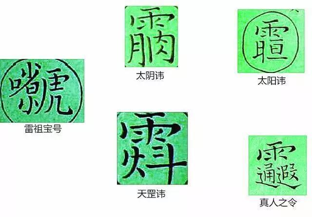 道教的符篆——是否真的是天神的旨意?