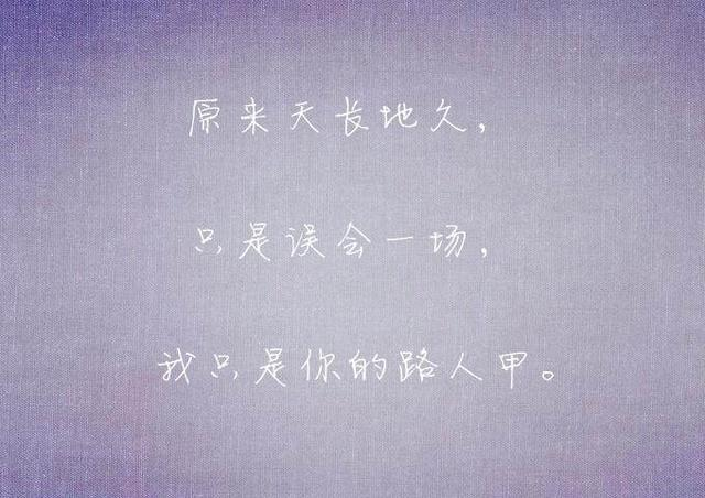 关于爱情,让人流泪心痛的10个句子,唯美而伤感