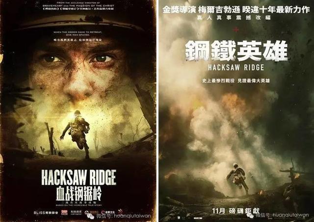 看了这些经典片子台湾版译名,我先喝口水压压惊!