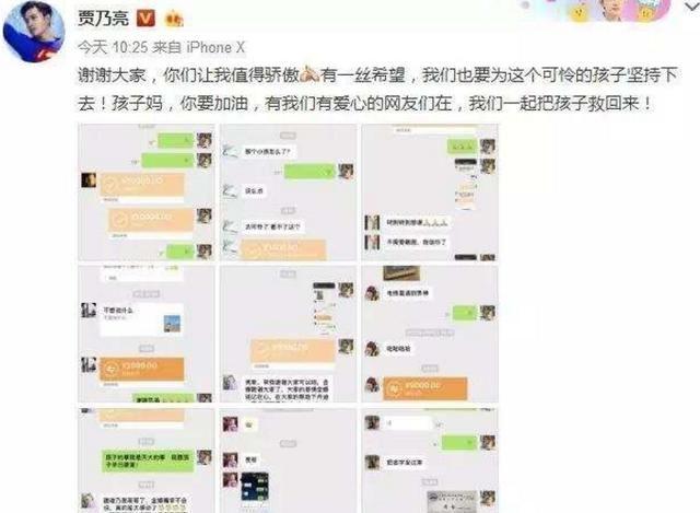 贾乃亮连着发了7条微博,不知道李小璐看了是什么反应