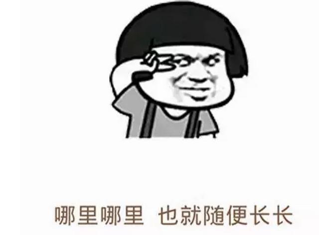 如果有人夸你长得好看,该如何机智地用表情包回复!图片