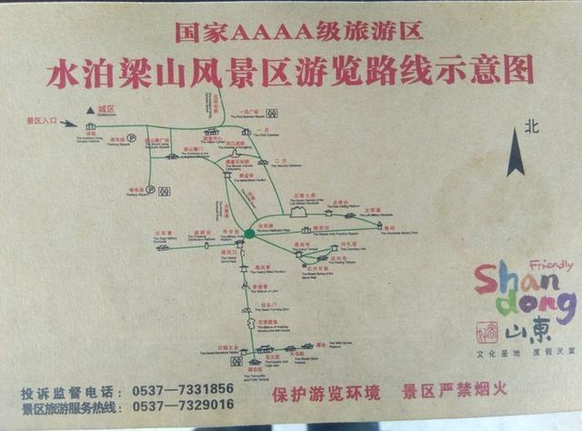 济宁东南片区规划图