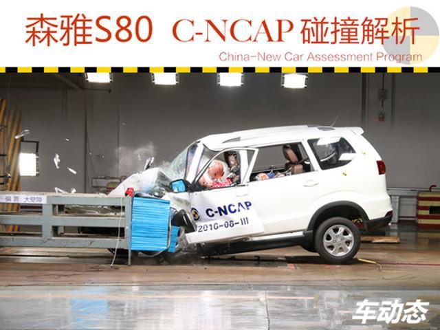 面对C-NCAP公开试卷,这款国产车成绩居然仅有1星