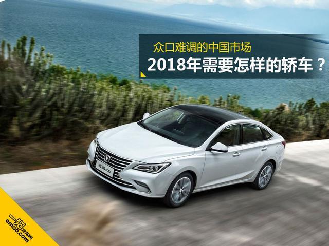 众口难调的中国市场 到底需要怎样的轿车?