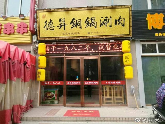 冷嗖嗖的冬天要吃什么?群众最爱的德�N铜锅涮肉火爆西安