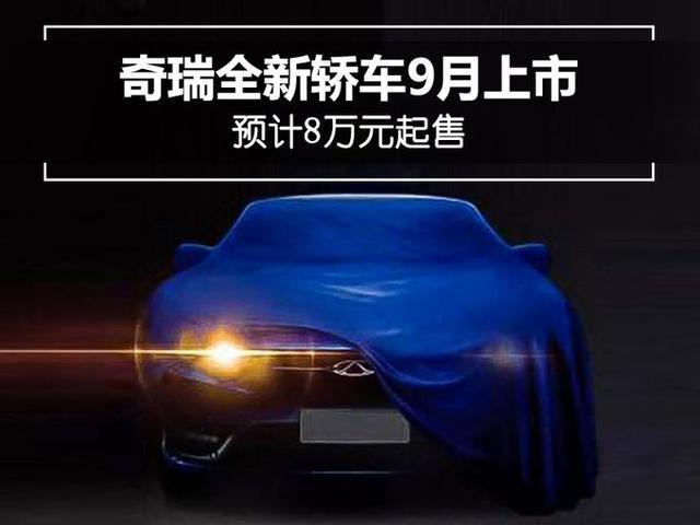 奇瑞全新紧凑型轿车M1D即将上市! 预计8万起售