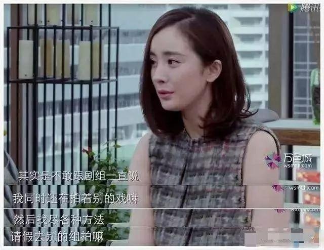 杨幂同时扎五部戏分不清角色,导演喊话:永不录用扎戏演员