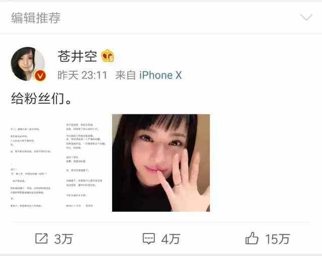 看苍井空网址_出道十五年在中国颇有人气的日本著名女明星苍井空在某个社交网站上晒