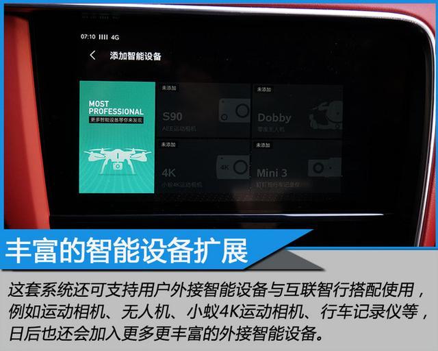 人车交互新时代 体验全新名爵6互联智行系统