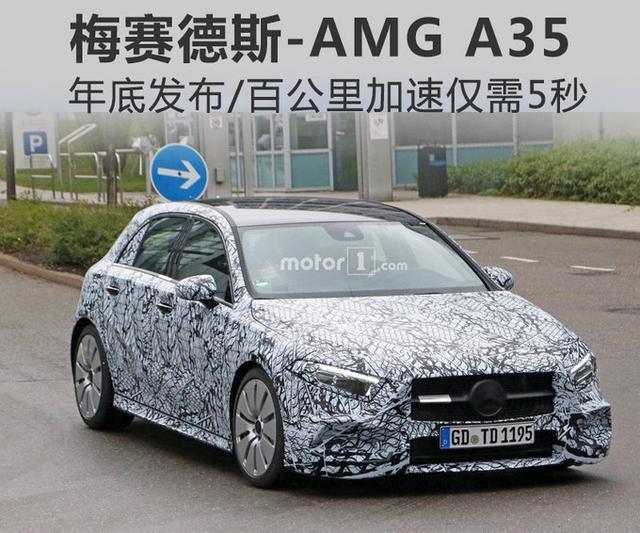 AMG年内将推A35 百公里加速仅需5秒