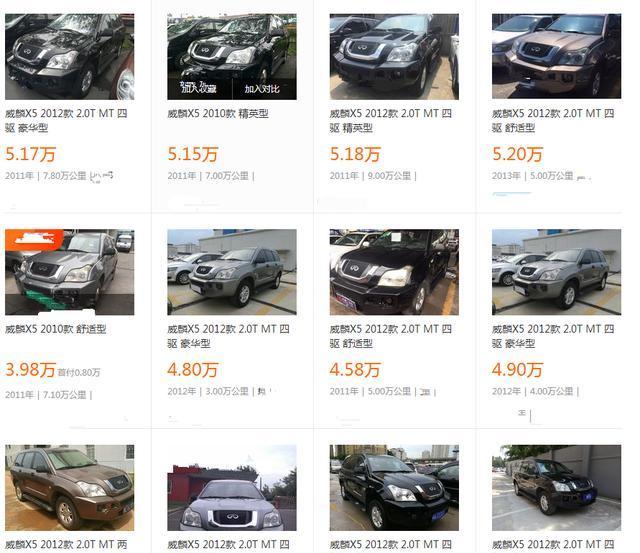 它奇瑞里面越野性能最好之1,可惜停产,如今2手车只要4到5万