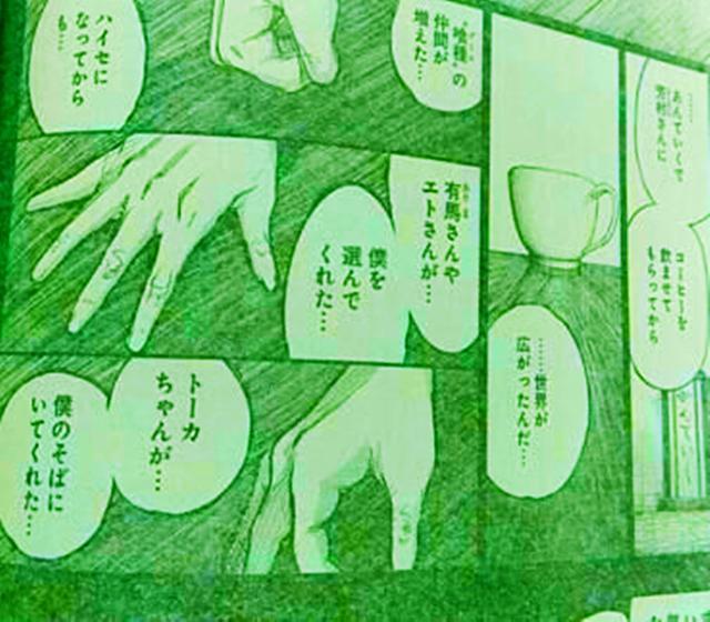 漫画第159话:金木研和神代利世提董香,决定自日本漫画猫男图片
