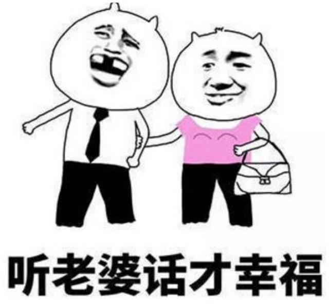 情侣之间老婆和老公互撩的表情包!图片