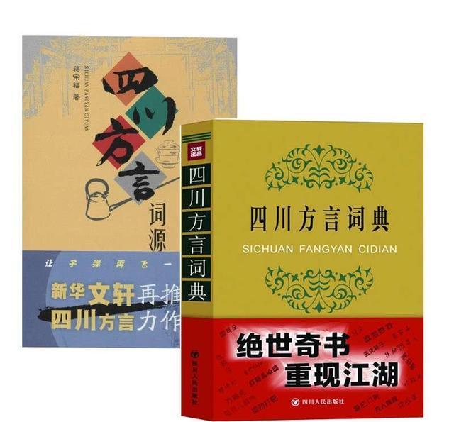 不过,四川话以前是西南的官话,所以一般不会存在听不懂的时候吧,如果