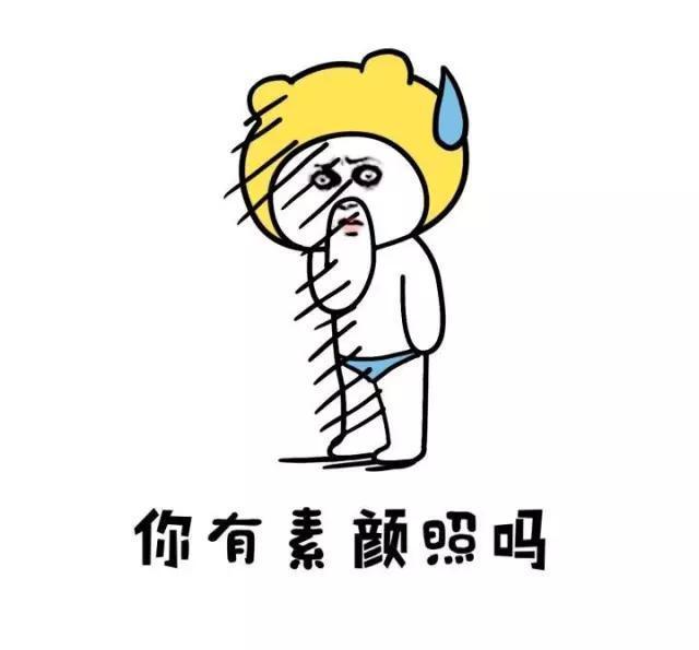 你v老婆了?:老婆王凯表情的表情包图片