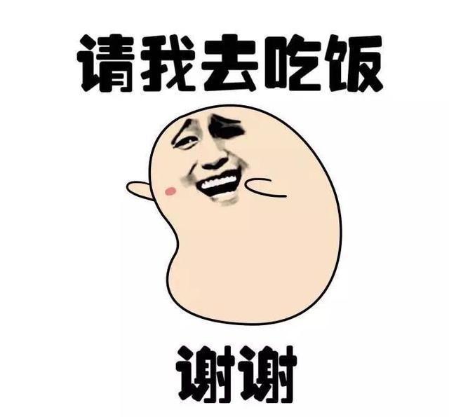 不了系列表情:给我涨工资,谢谢熊猫表情图如何下载谢谢图片