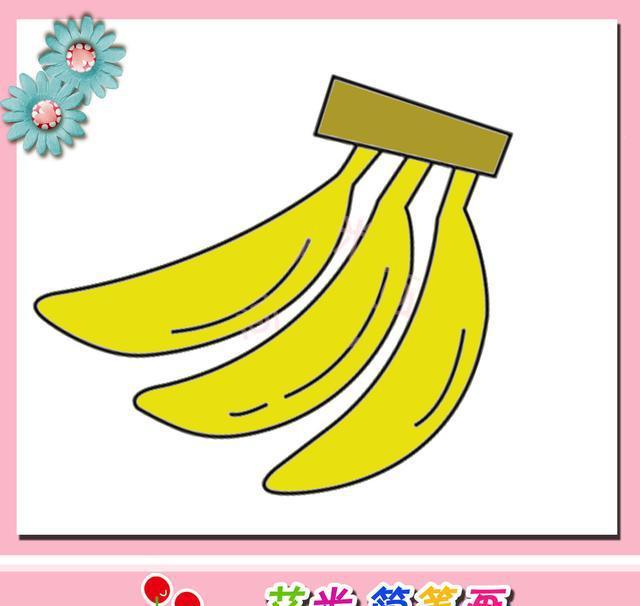 艾米简笔画:不用绘画基础,提笔就能画出来的香蕉简笔画!