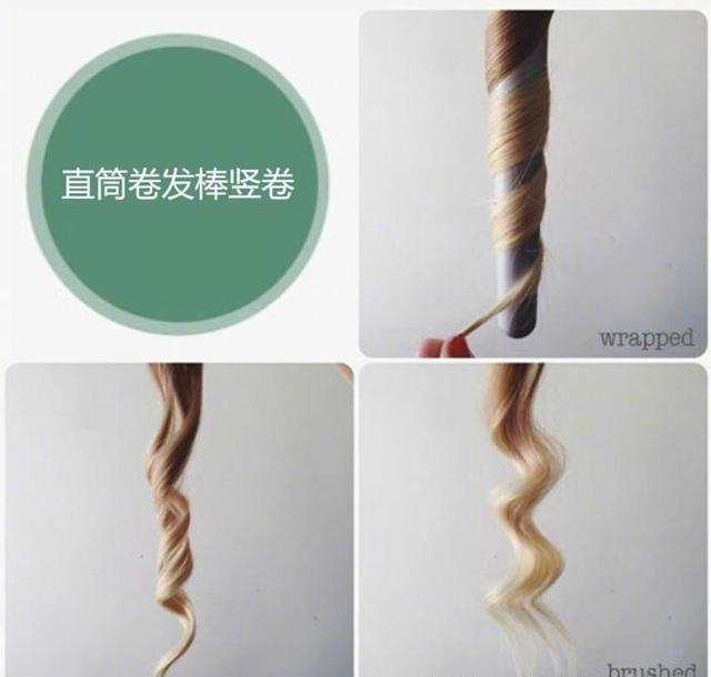 工具:直筒卷发棒 步骤:从发根将头发卷1/3在卷发棒上,然后手指捏住发