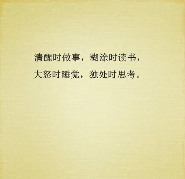 人生感悟文字带图片