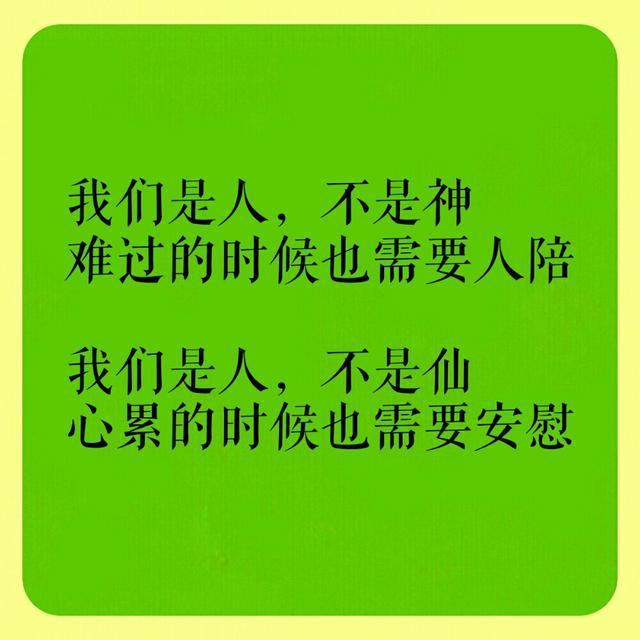 人,不怕身累,只怕心累;人,不怕没人疼,只怕没人懂