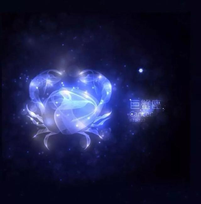巨蟹座【水象星座】6月22日-7月22日今年由于天王星和冥王星带来白羊座男和双子座女最配夫妻相图片