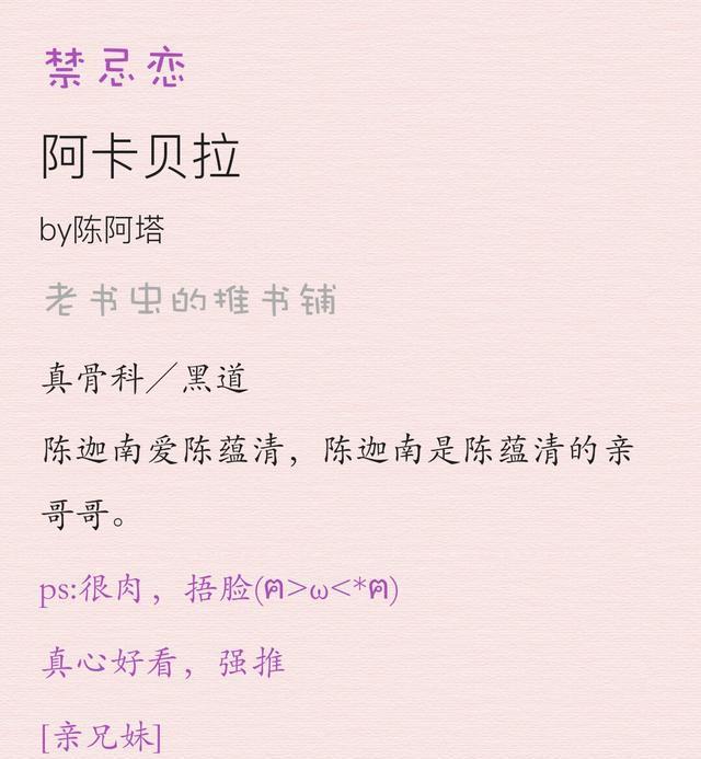 一波「禁忌恋」小说~虐中又甜~边缘恋歌