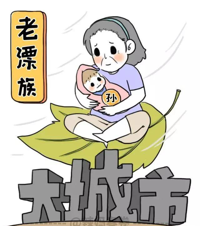中秋节感恩父母带孩子:老漂族,放不下的儿女,回不去的