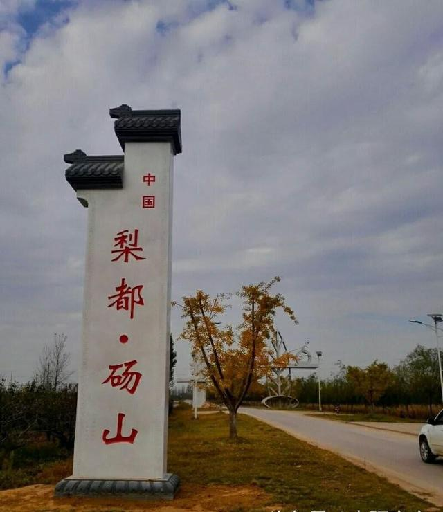 1949年10月1日建国,砀山县仍属皖北人民行政公署宿县专区.