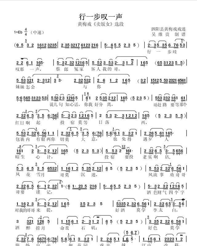 简谱:安徽黄梅戏五首曲目简谱,快来看看有没有你喜欢的戏吧