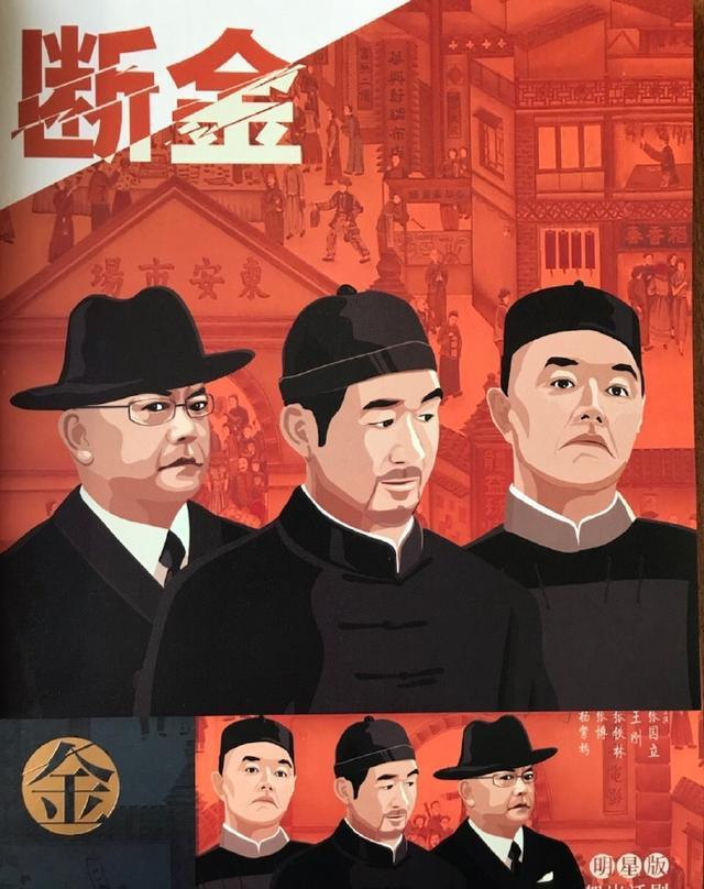张国立张铁林王刚17年后再合作,三人在东方明珠合影图片