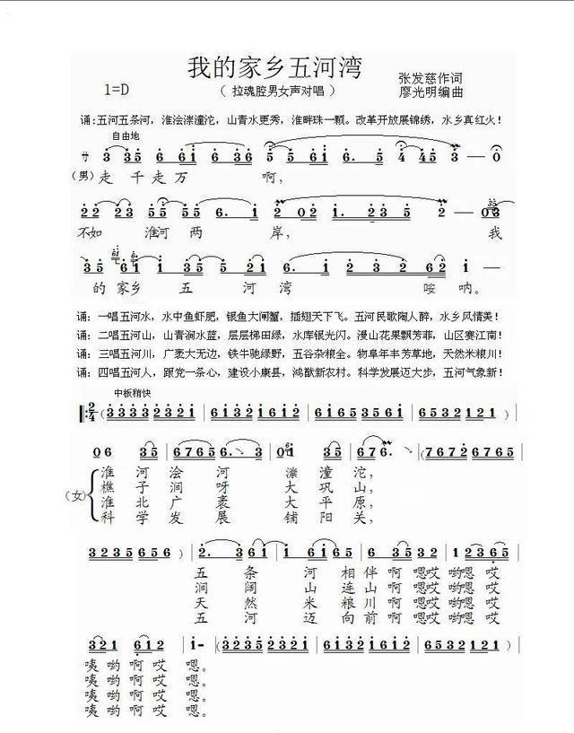 简谱:泗州戏10段经典剧目戏曲曲谱,拉魂腔,柳琴戏系列