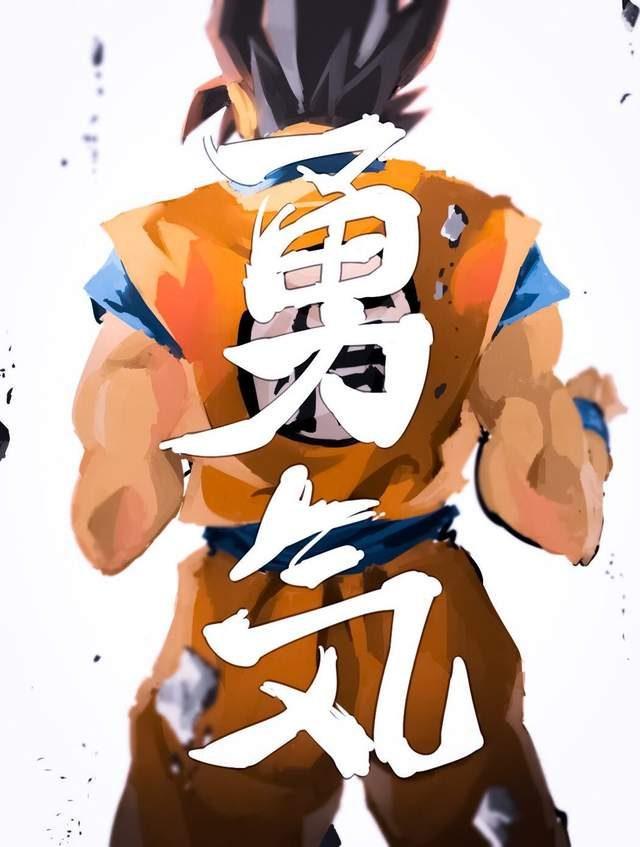5. 七龙珠:勇气.