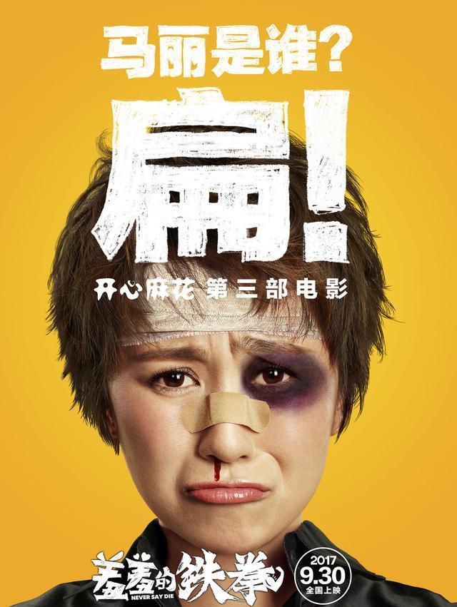 开心麻花新电影《羞羞的铁拳》930上演,艾伦马丽沈腾爆笑出拳