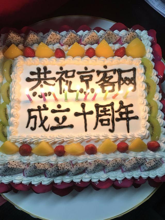 京客网,感恩10年与您携手共创未来
