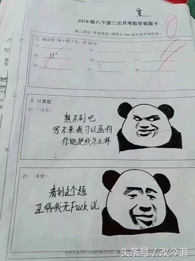 学生在试卷上画熊猫头表情包,老师看后哈哈大笑,最后给了0分!图片