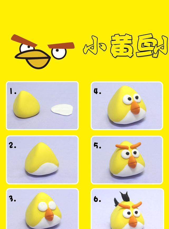 幼儿园儿童超轻粘土制作教程
